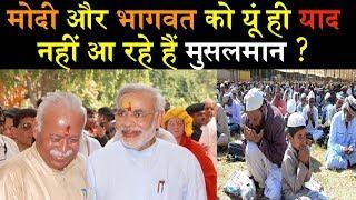 क्या हैं वो बड़े कारण, देखिए रिपोर्ट/rss vs muslim in india
