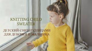 Детский свитер спицами. Часть 1. How to knit a sweater for a child. Part 1.