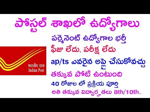 very low qualification postal jobs 8th class and other qualification indian post
