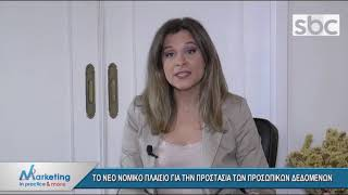 Marketing in Practice & more Εκπ 09 | 04-04-18 | SBC TV