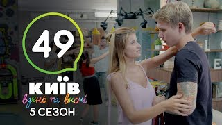 Киев днем и ночью - Серия 49 - Сезон 5