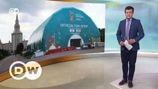 ЧМ-2018 по футболу: скандал с фан-зоной в Москве - DW Новости (08.06.2018)