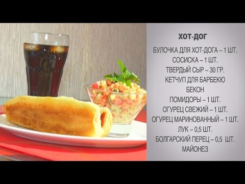 Хот дог / Хот дог в домашних условиях / Хот дог с беконом и сыром / Хот дог дома / Хот дог рецепт