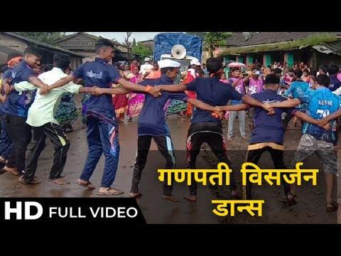 Ganpati Visarjan Bharsatmet  गणपती विसर्जन 2019