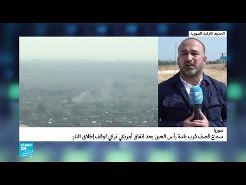 موفد فرانس24 إلى الحدود التركية السورية: وقف إطلاق النار هش في منطقة رأس العين  - نشر قبل 2 ساعة