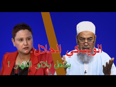 """#حصريا مثير جدا: مروجة الويسكي """"حلال"""" تهدي الشيخ شمس الدين قنينة خمر"""