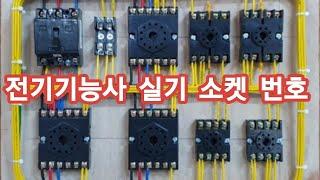 2021전기기능사 실기 하반기 단자대 핀번호  코일번호…