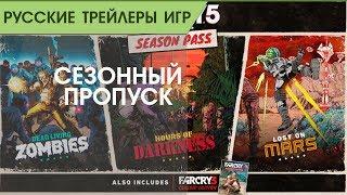 Far Cry 5 - Подробности Season Pass - Русский трейлер (озвучка)