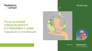 Уход за кожей новорожденного в стационаре и дома традиции и инновации