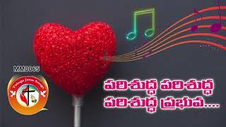 పరిశుద్ధ పరిశుద్ధ.... పరిశుద్ధ ప్రభువ....Latest Telugu Christian Songs