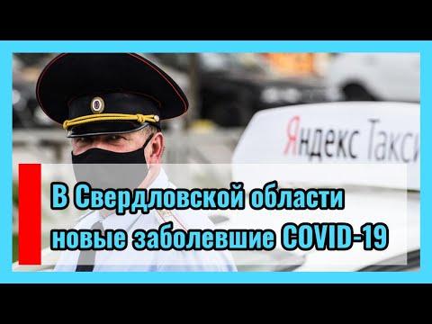 🔴 В Свердловской области новые заболевшие COVID-19