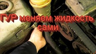 замена жидкости гур форд фокус 1