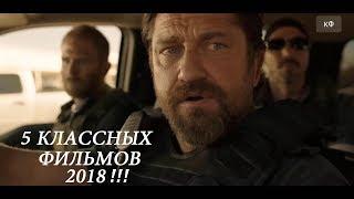 5 КЛАССНЫХ ФИЛЬМОВ 2018 ГОДА!!!