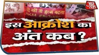 CAA-NRC पर जारी आक्रोश कब खत्म होगा ? देखिए Vishesh I AajTak