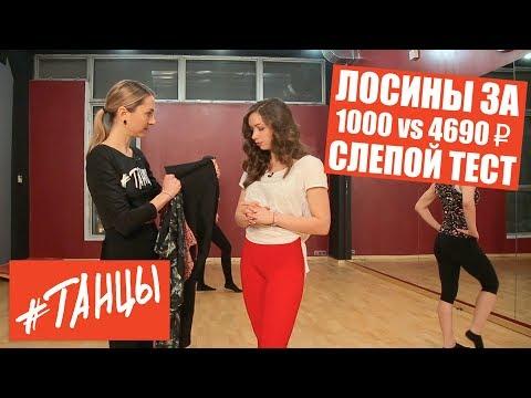 Лосины за 1000 и 5000 рублей. Слепой тест. Одежда для танцев.