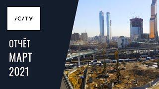 Динамика строительства ICity за март 2021
