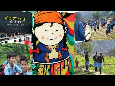वो दिन जो याद आते हैं | Best Memories Of School Life | Pahadi School Life