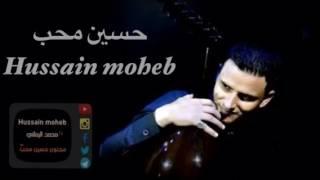 حسين محب الحكاية كلام لحن جديد 2017