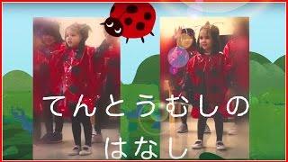 てんとう虫の話を幼稚園で歌ったよ Lia and Lico singing Ladybird tales at the kindergarten こちらのビデオも面白いよ❤︎ ☆ずいずいずっころばし☆ https://w...