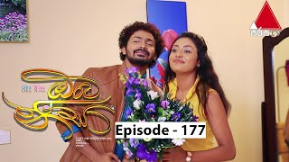 Oba Nisa - Episode 177 | 12th December 2019 Thumbnail