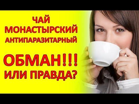 Монастырский антипаразитарный чай: отзывы, инструкция