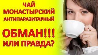 Монастырский чай. Монастырский антипаразитарный чай. Купить или узнать отзывы про чай от паразитов