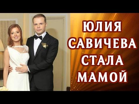 Юлия Савичева стала