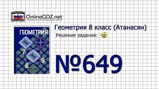 Задание №649 — Геометрия 8 класс (Атанасян)