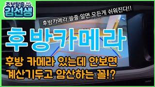 [초보운전꿀팁#2]후방카메라 보는법☆후방카메라로 추차하…