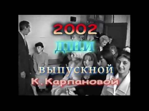 Выпускной в Камешковской ДШИ 2002 года