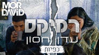 עדן חסון  כפיות  מור דוד רמיקס  MOR DAVID Remix