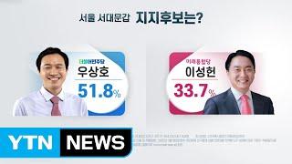 서울 서대문갑 우상호 51.8%·이성헌 33.7% / …