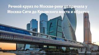 Смотреть видео Речной круиз по Москве-реке от причала у Москва-Сити до Крымского моста и обратно онлайн