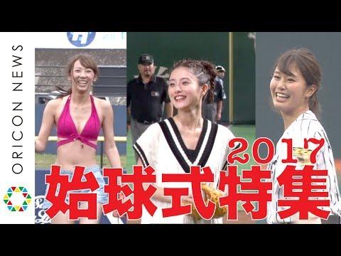 【始球式】2017年芸能人総まとめ ノーバンに暴投に乱闘も!?