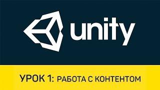Unity. Урок 1: Работа с контентом. Материалы. Импорт моделей и анимаций.