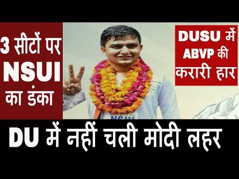 DU छात्रसंघ चुनाव में ABVP की करारी हार | DUSU Election result 2017