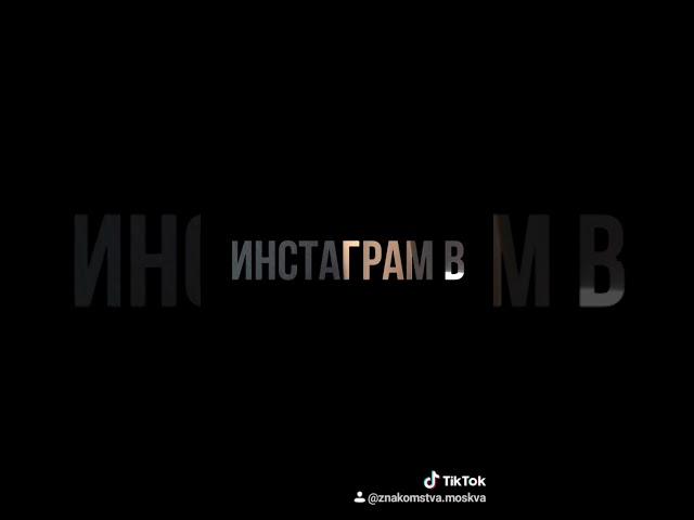 Знакомства Москва #541