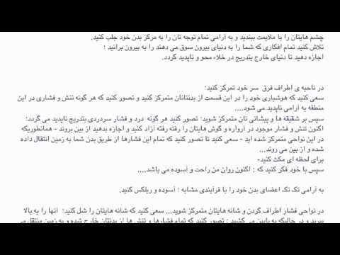Meditation in Persian Farsi to Relax the Body and Mind  تمدد جسم و رو ان