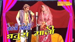 ऐसी कॉमेडी पहले नहीं देखी होगी : धतूरा माली | Dharampal | Nautanki Comedy 2018 | Rathore Cassettes