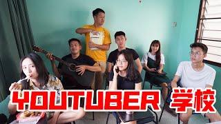 YOUTUBER 学校 (YOUTUBER SCHOOL)