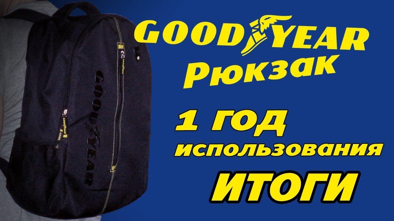 рюкзак Goodyear большой (обзор покупки) - YouTube