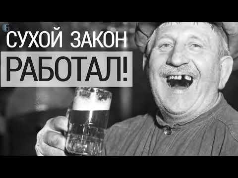 Что пили в СССР.Сухой закон.Дифицит