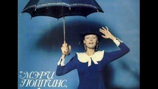 """Песня на фильм """"Мэри Поппинс до свидания"""" в исполнении Любви Шабельниковой."""