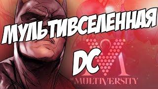 Что такое Мультивселенная DC? / DC Multiversity [by Кисимяка]