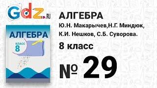 № 29- Алгебра 8 класс Макарычев