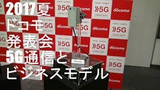 2017夏ドコモ発表会5G通信とビジネスモデル □チャンネル登録 https://w...