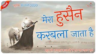 Muharram Special Qawwali   Mera Hussain Karbala Jata Hai