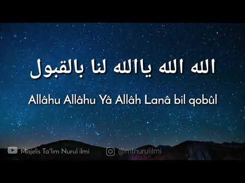 Ya Allah Lana Bilqobul - ياالله لنا بالقبول | Tareem
