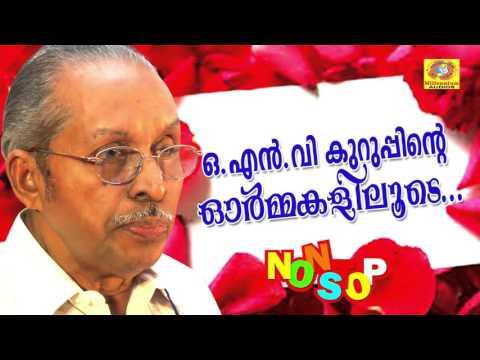ONV Kuruppinte Ormakaliloode | Evergreen Melody Songs | Hits Of ONV Kurup | Malayalam Film Songs