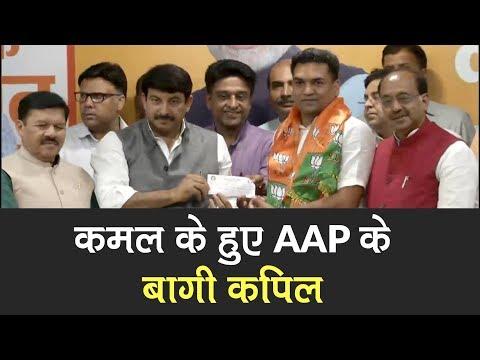 Rebel AAP MLA Kapil Mishra joins BJP